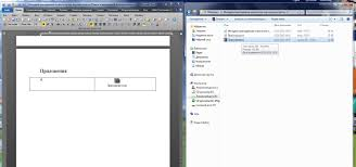 Как сделать приложения и прикрепить к творческой курсовой  Перед Вами два открытых окна Вы мышкой левой кнопкой кликаете по файлу приложения и не отпуская кнопки перетягиваете файл приложения прямо в поле таблицы