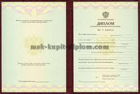 Купить диплом типографии выгодно и доступно Диплом типографии