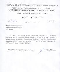 Федеральное государственное бюджетное учреждение Администрация  5 Об отмене распоряжения капитана морского порта Астрахань утратил силу