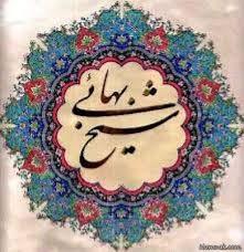 نتیجه تصویری برای شیخ بهایی