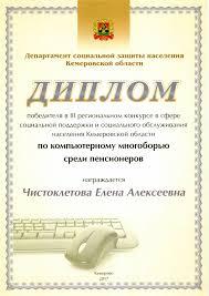 Наши достижения МБУ ЦСОН Диплом победителя в iii региональном конкурсе в сфере социальной поддержки и социального обслуживания населения Кемеровской области