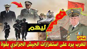 عـاجل .. المغرب يرد على استفزازات الجيش الجزائري بطريقة حازمة والمغاربة  يتوعدون ! - YouTube