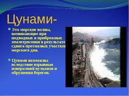 Цунами наводнения Цунами наводнения реферат
