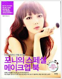 pony makeupbook 01