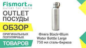 Обзор посуды для кухни   <b>Фляга Black</b>+<b>Blum Water Bottle</b> Large ...