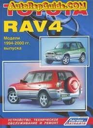 Download free - Toyota RAV4 (1994-2000) repair manual car: Image ...