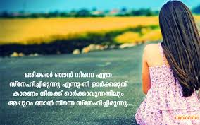 One Sided Love Fail Sad Quotes In Malayalam