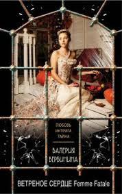 <b>Ветреное сердце</b> Femme Fatale - Валерия <b>Вербинина</b>, купить ...