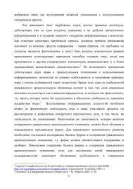 Электронные средства доказывания в гражданском и арбитражном  Электронные средства доказывания в гражданском и арбитражном процессе
