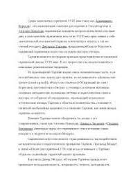 Творчество Джузеппе Тартини реферат по музыке скачать бесплатно  Творчество Джузеппе Тартини реферат по музыке скачать бесплатно концерты игра техника