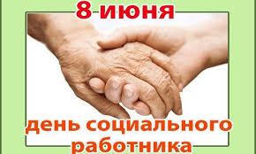 июня День социального работника Социальная работа в  1370605717 social2