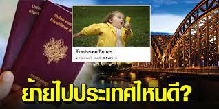 กลุ่มย้ายประเทศกันเถอะ ฮอตขึ้นเทรนด์ สะท้อนความเป็นอยู่เมืองไทย