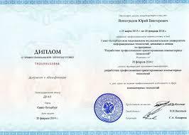 Выдаваемые документы Диплом о профессиональной переподготовке