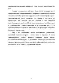 Отчет о производственной практике на примере КФУ Отчёт по практике Отчёт по практике Отчет о производственной практике на примере КФУ 6