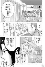 に ぶん の いち 夫婦 ネタバレ 31