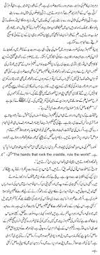essay in urdu language taleem e niswan essay topics taleem e niswan essay in urdu