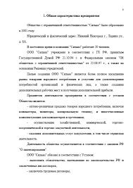 Декан НН Отчет по преддипломной практике в торговой компании ООО  Отчет по преддипломной практике в торговой компании