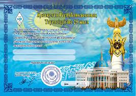 лет Независимости Республики Казахстан условия получения  учрежден Казахстанской