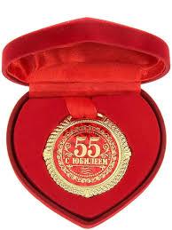<b>Медаль С Юбилеем</b> 55 лет AV Podarki 9953596 в интернет ...