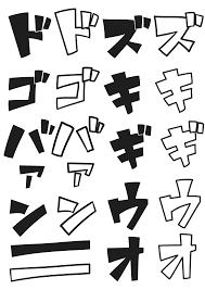 商用ok漫画風フリー素材 擬音編pngaiillustrator 小樽総合