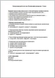 Контрольная работа по биологии по теме Размножение организмов  Контрольная работа по биологии по теме Размножение организмов