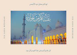 خصِّص ١٢+ بطاقات عيد الأضحى المبارك قوالب عبر الإنترنت - Canva