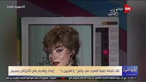 ON - بث مباشر - برنامج #كلمة_أخيرة مع #لميس_الحديدي #ON