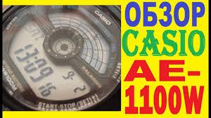 Обзор <b>Casio AE</b>-<b>1100W</b>-<b>1A</b> инструкция по управлению - YouTube