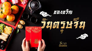 9 ของขวัญวันตรุษจีน 2564 นำโชคดีสิริมงคลทั้งผู้ให้และผู้รับใน วันปีใหม่จีน