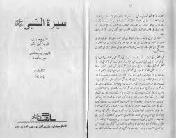 urdu essay images topics for the urdu essay writing competitions english essay writing