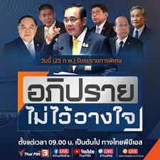 Thai PBS - มาติดตามกันต่อ กับการ #อภิปรายไม่ไว้วางใจ...