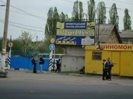 Кировоградский государственный областной учебно курсовой комбинат  фото