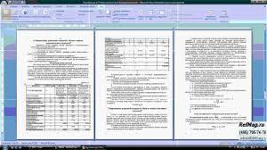 Практика оценки недвижимости курсовая ТИЭИ вариант ru Практика оценки недвижимости ТИЭИ вариант 8
