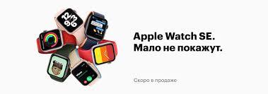 Новинка! <b>Умные часы Apple</b> Watch SE | Новости DNS