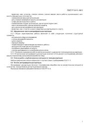 ГОСТ Р Система стандартов по информации  Стр 11