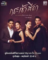 ละครไทยเนื้อหาสุดเข้มข้น จากบทประพันธ์ชั้นเยี่ยมที่นำมาเล่าในบริบทของปี  2021 - ข่าวเด่นวันนี้