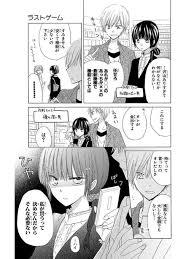 天乃忍保健室の影山くん④発売中さん の最近のツイート 3