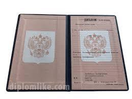 Купить диплом ПТУ в Москве Купить диплом ПТУ с 1995 по 2006 год