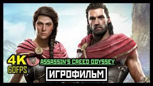 [18+] <b>Assassin's Creed</b>: <b>Odyssey</b> [ИГРОФИЛЬМ] Все Катсцены + ...