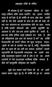 essay on mahatma gandhi in sanskrit our work essay on ldquoshrimati indira gandhirdquo in hindi