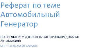 Реферат по теме Автомобильный Генератор net clip image001