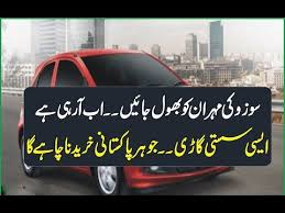new car launches low pricePakistan Launch New Car Very Low Price 2016  YouTube