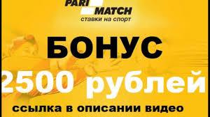 Париматч Регистрация Зеркало