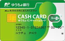 ゆうちょ キャッシュ カード