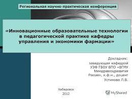 Презентация на тему logo Инновационные образовательные  1 logo Инновационные образовательные технологии в педагогической практике