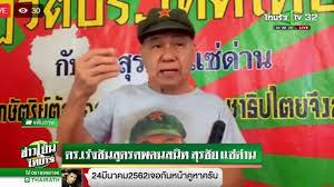 ตร.เร่งชันสูตรศพคนสนิทสุรชัย แซ่ด่าน | 24-01-62 | ข่าวเย็นไทยรัฐ - YouTube