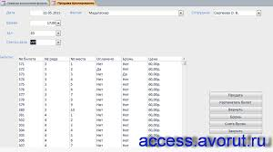 Скачать базу данных access Кинотеатр Базы данных access  Скачать готовую курсовую базу данных Кинотеатр