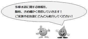 多摩水道公式twitterをはじめます東京都