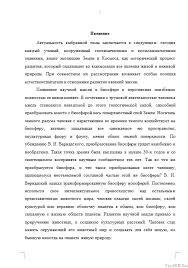 Человек биосфера и космические циклы Реферат Рефераты Банк  Человек биосфера и космические циклы 22 01 15