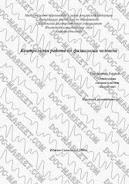 Курсовая работа Восприятие и мышление Их физиологический  бесплатные контрольные физиологический механизм
